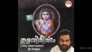 Thulasi Theertham (1986) - K.J. Yesudas, K.S. Chithra