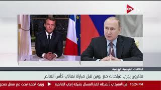 إيمانويل ماكرون يجري مباحثات مع بوتين قبل مباراة نهائي كأس العالم