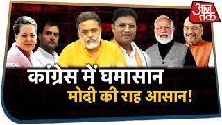 Congress में घमासान Modi की राह आसान | देखिए Dangal, Rohit Sardana के साथ | 5 Oct 2019