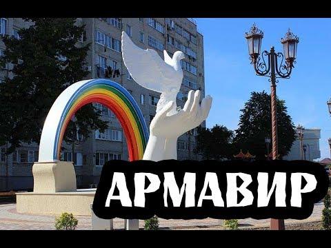 Города России\Армавир\Краснодарский край