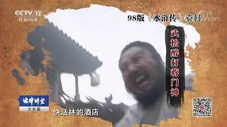 《法律讲堂(文史版)》 20190905 法说水浒·大宋牢城| CCTV社会与法