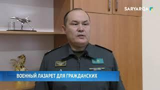 ARQA NEWS   ВОЕННЫЙ ЛАЗАРЕТ ДЛЯ ГРАЖДАНСКИХ