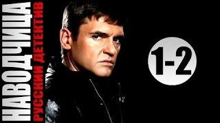 Наводчица 1-2 серия 2015-4 серийный детектив фильм сериал