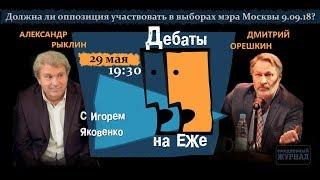 Смотреть видео ВЫБОРЫ МЭРА МОСКВЫ - что делать оппозиции?   ОРЕШКИН VS РЫКЛИН: Дебаты на ЕЖе-15 онлайн