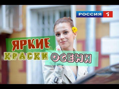 Сериал Яркие краски осени 1-4 серия / 2020 / Мелодрама / Россия / Дата выхода