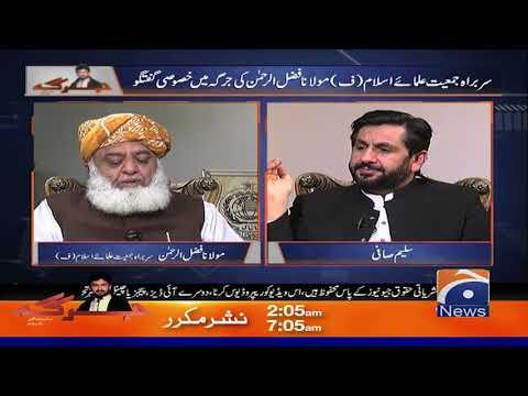 Jirga | Fazl-ur-Rehman