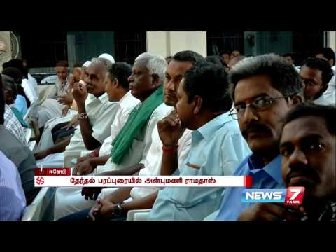 Anbumani Ramadoss's solution for unemployment problem in TN | News7 Tamil
