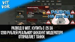 РАЗВОД В WoT. КУПИТЬ Е-25 ЗА 1200 РУБЛЕЙ РЕАЛЬНО!? АККАУНТ МОДЕРАТОРА ОТПРАВЛЯЕТ ТАНКИ. tank-gift