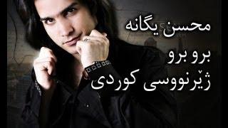 Mohsen Yeganeh - Boro Boro Zher nwsi kurdi w englizi (Kurdish & English Subtitle )