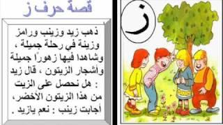 قصص الأطفال حرف الزاي   Doovi
