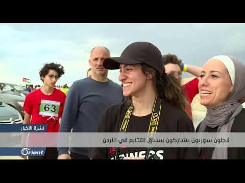 لاجئون سوريون يشاركون بسباق ملياري كيلو متر في الأردن  - 09:54-2019 / 3 / 17
