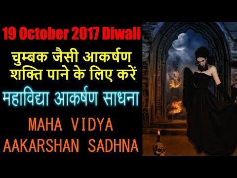आकर्षण शक्ति प्राप्ति के लिए महाविद्या आकर्षण साधना Aakarshan shakti mahavidya aakarshan sadhna