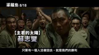 【軍艦島】The Battleship Island 最新預告 8/18(五) 磅礡上映
