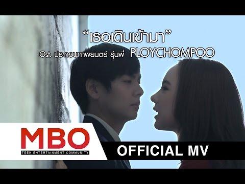 [Official MV] เธอเดินเข้ามา (Ost.รุ่นพี่) - พลอยชมพู (Jannine Weigel)