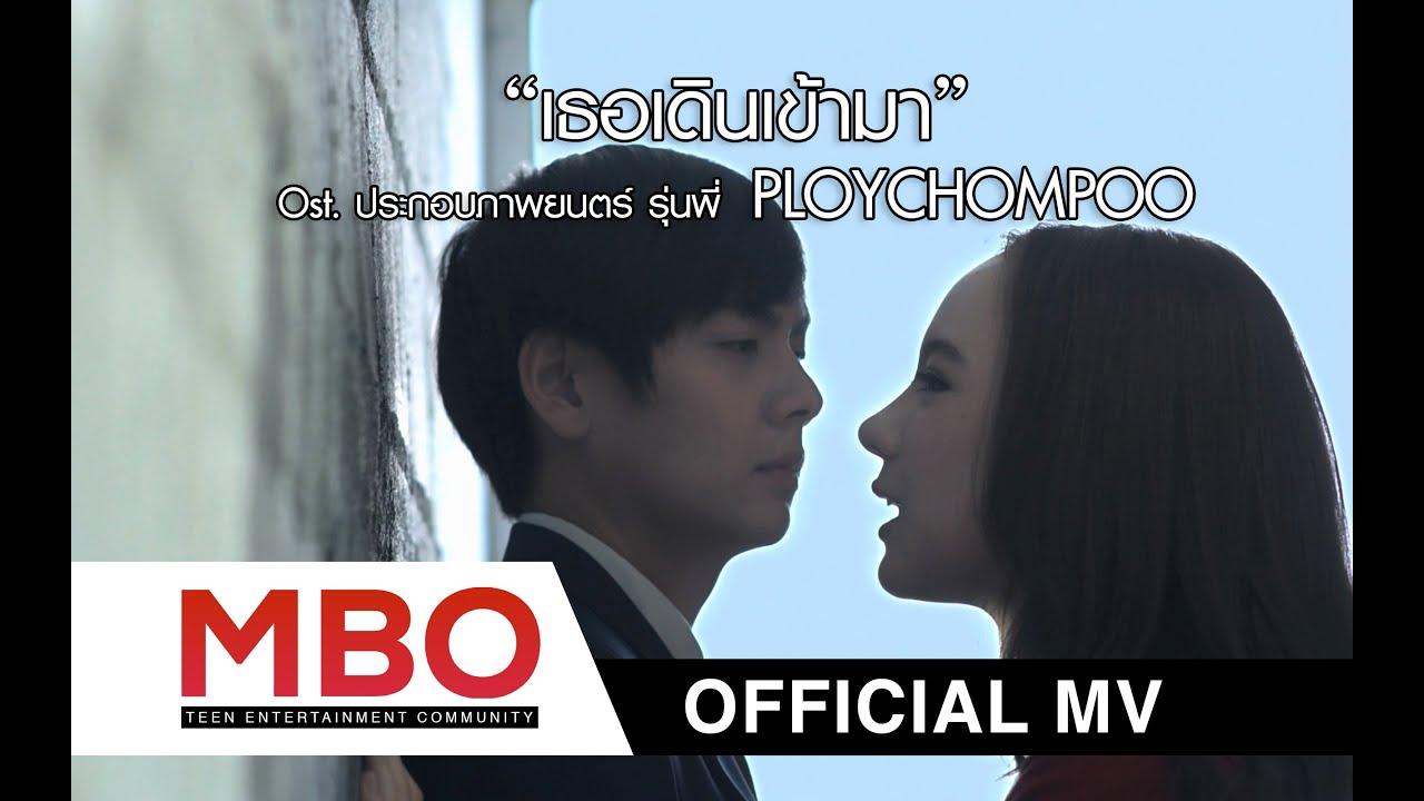 Photo of ภาพยนตร์รุ่นพี่ – เธอเดินเข้ามา (Ost.รุ่นพี่) – พลอยชมพู (Jannine Weigel) [Official MV]