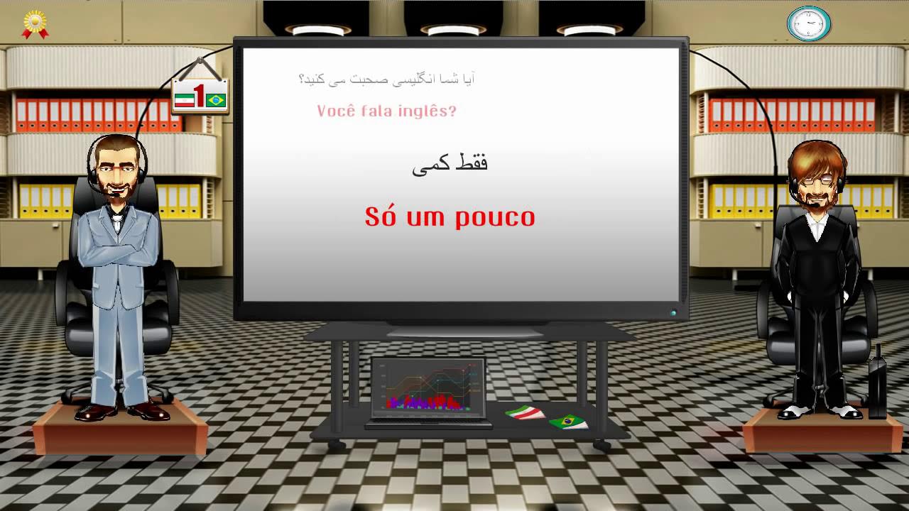 Aprender Persa Frases Persas E Vocabulário 1 Aprender Persa Online