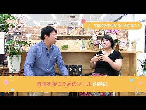 不登校で悩まなくていいよ!キラキラ大人プロジェクト②「夢たまご 唐澤祐太さん」長野tube