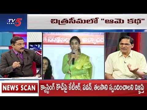 కమిట్మెంట్ ఇస్తేనే సినిమా క్యారెక్టర్ ఇస్తారా?   Telugu Cinema Artists Problems in Tollywood   TV5