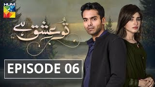 Tu Ishq Hai Episode #06 HUM TV Drama 13 December 2018