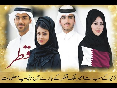 Amazing Facts About Qatar in urdu / hindi interesting information about Qatar .