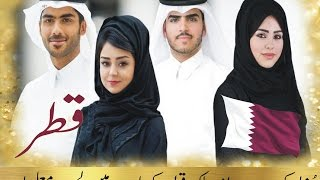 Amazing Facts About Qatar in urdu / hindi interesting information about Qatar . thumbnail