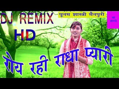 रोय रही राधा रानी /DJ REMIX/PUNAM SHASTRI/MAA SHARDE STUDIO KASGANJ/9411433429