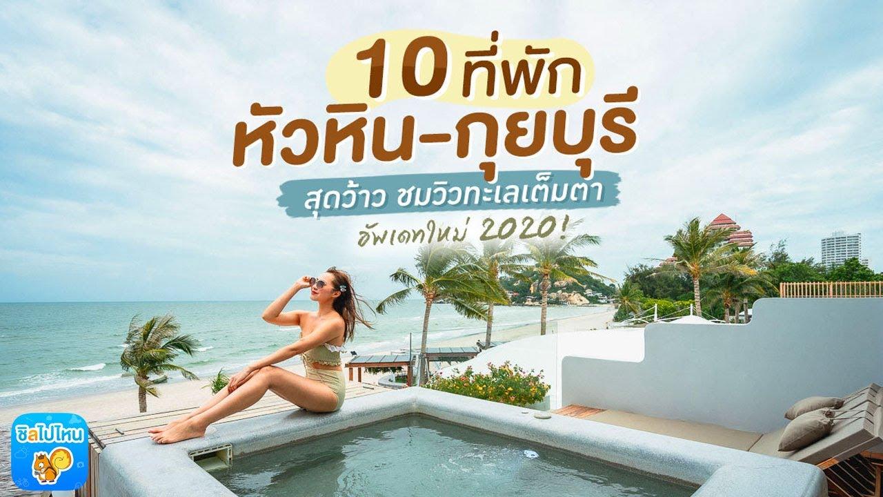 10 ที่พักหัวหิน-กุยบุรี สุดว้าว ถ่ายรูปปัง ชมวิวทะเลเต็มตา อัพเดทใหม่ 2020!