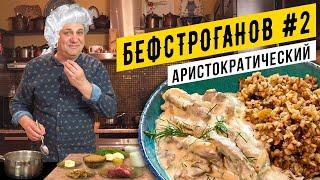 БЕФСТРОГАНОВ 2 - рецепт неизвестной графини Пикантно и укропно