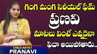 Child Artist Pranavi Latest Funny Interview   Ganga Manga Serial Fame Pranavi   Telugu World