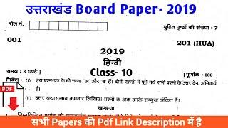 Uttarakhand Board 10th Hindi Paper 2019 | UBSE Board Hindi 2019 Paper | UK Board Hindi 2019