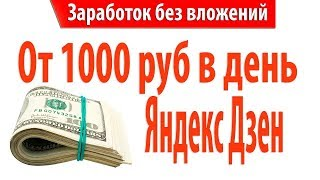 Скачать курс заработок на Яндекс Дзен.
