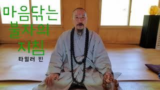 불교 초심자들의 마음공부, 깨달음을 향한 기본 마음자세…
