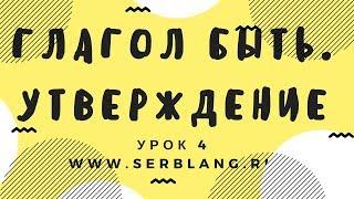 Сербский язык.  Урок 4.  Глагол быть  - утверждение