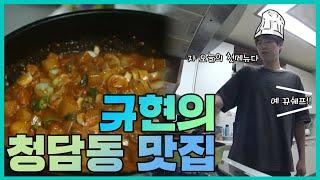 집밥 뀨선생, 신동이 인정한 청담동 맛집 규현네 주방 …