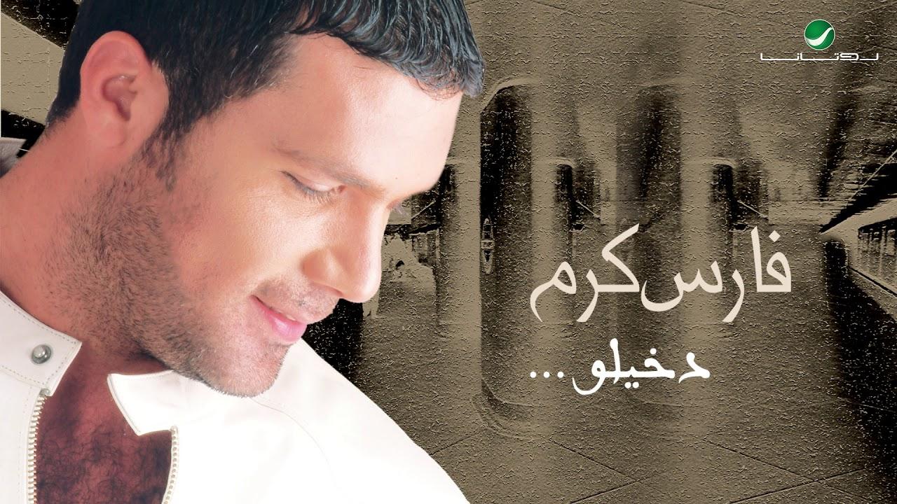 Fares Karam ... Mlawaa | فارس كرم ... ملوع