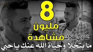 شادي ملاك ما بتخلا وحياة الله عنك يا حبي NISSIM KING 2015