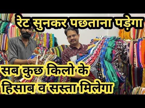 Cut Piece कपड़ा किलो के भाव   Cut Piece Wholesaler Surat Market,Surat Cut Piece   Reyon,Cotton,etc