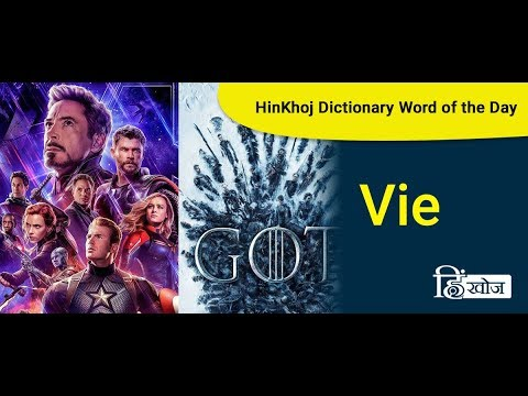 Download Vie Meaning in Hindi - HinKhoj Dictionary