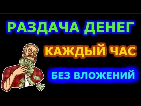 ДВА сайта для заработка БОЛЬШИХ ДЕНЕГ в интернете БЕЗ ВЛОЖЕНИЙ!!!!
