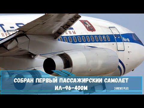 Собран первый пассажирский самолет  Ил-96-400М