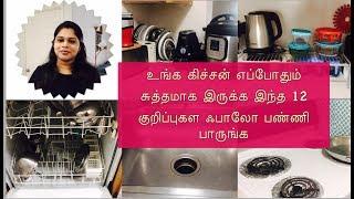 Kitchen எப்போதும் சுத்தமாக இருக்க 12 குறிப்புகள் |12 kitchen Cleaning Tips |DIY kitchen cleaner