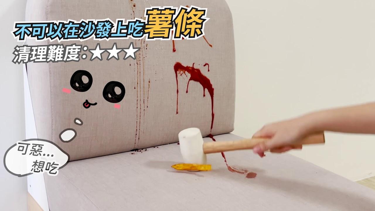 【又被沙發清潔打敗了嗎?我們有辦法!】- 走走家具X 防御工事 沙發清潔超簡單!