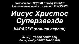 ИИСУС ХРИСТОС СУПЕРЗВЕЗДА. Караоке (полная версия) по переводу Светланы Пэйн