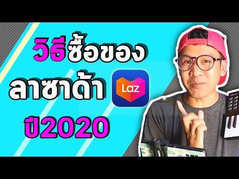 วิธีสั่งของ lazada /วิธีซื้อของlazada ลาซาด้า ใหม่ล่าสุดปี 2020