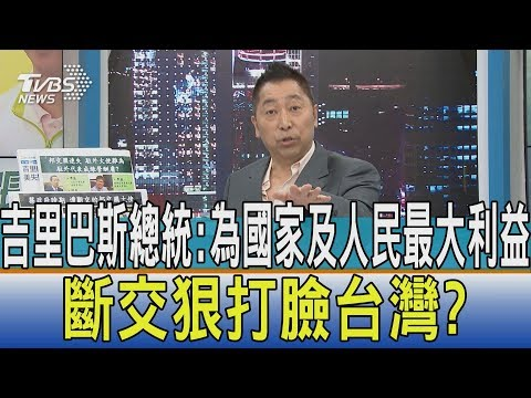 【週末開講】吉里巴斯總統為國家及人民最大利益 斷交狠打臉台灣