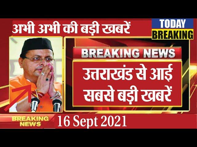 16 Sept 2021 I उत्तराखंड की ताजा खबर I evening Uttarakhand news I UK news live today I aaj ki news