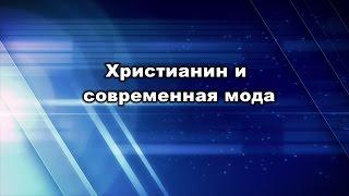 �������� ���� Христианин и современная мода. Юрий Стогниенко ������
