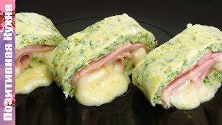 СУПЕР Закуска из Молодых Кабачков рулет с сыром и ветчиной! | Zucchini Roll Recipe
