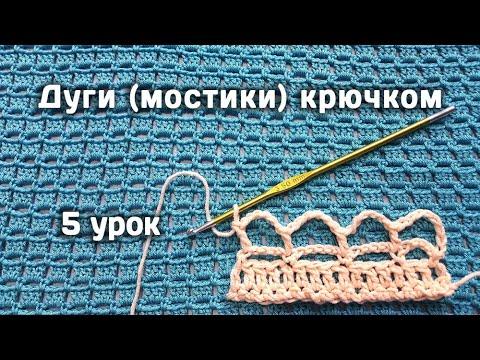 Вязание КРЮЧКОМ для начинающих // Дуги (мостики) крючком // 5 урок