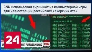 CNN проиллюстрировал сюжет о русских хакерах скриншотом из Fallout 4
